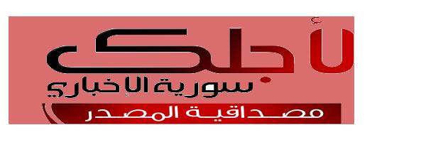 لأجلك سورية الإخباري | ForyouSyria